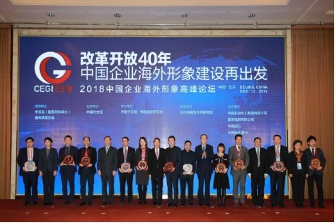 Chery вошла в рейтинг лучших признанных китайских компаний за рубежом